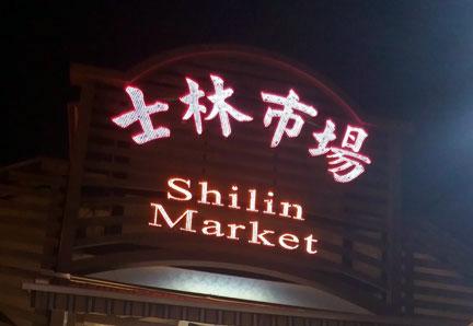 Mercado-nocturno-Taipei
